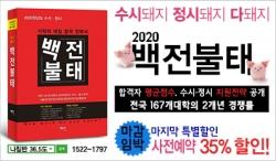 대입전략서 '2020 수시·정시 백전불태' 자세히 보기 http://www.365com.co.kr/goods/view?no=73
