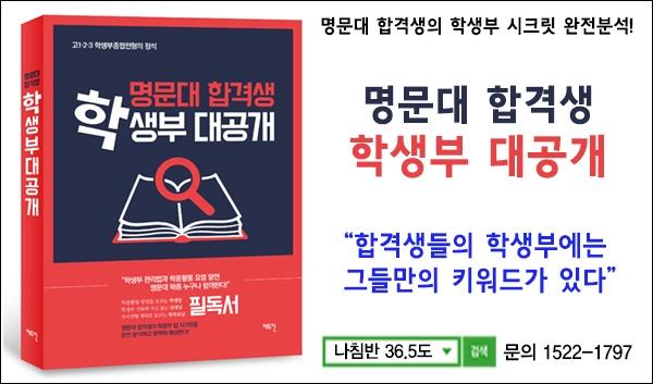 '명문대 합격생 학생부 대공개' 자세히 보기 http://365com.co.kr/goods/view?no=4