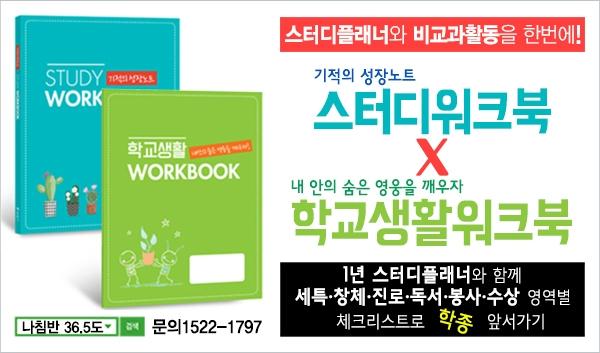 기적의 성장노트 '스터디 워크북' 자세히 보기 클릭!