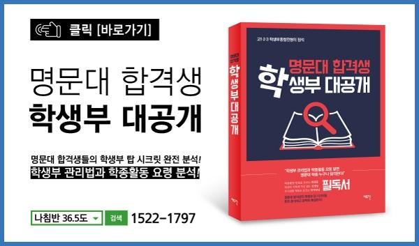 '명문대 합격생 학생부 대공개' 자세히 보기 클릭! http://365com.co.kr/goods/view?no=4